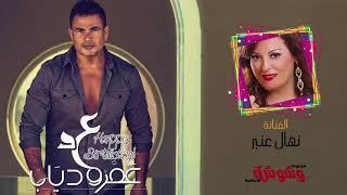 وشوشة |الفنانة نهال عنبر تهنآ الهضبه عمرو دياب بعيد ميلاده|Washwasha