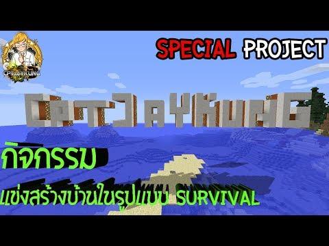 🔴[LIVE] Minecraft - Special Project แข่งสร้างบ้านในรูปแบบ Survival!!