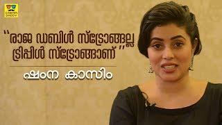 Shamna Kasim Talks About Madhuraraja   Mammootty   Vysakh   Uday Krishna