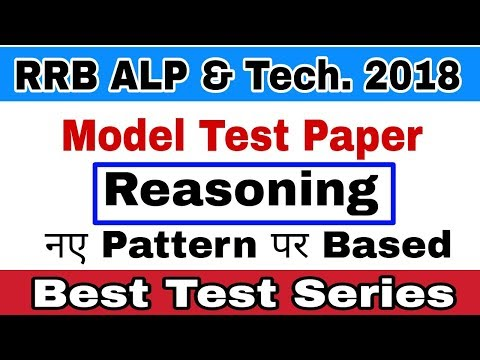 complete reasoning with tricks||RRB ALP and tech 2018||previous year questions||Model test paper 1