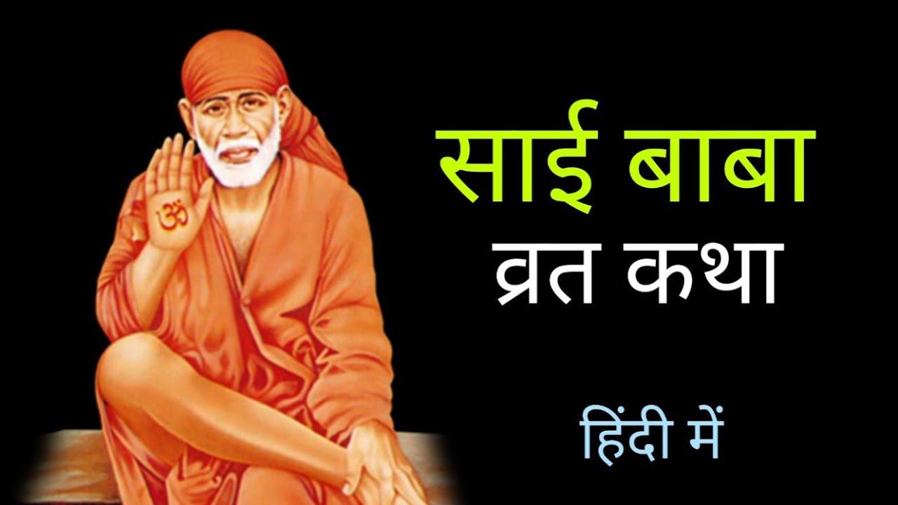 Sai Baba Vrat Katha