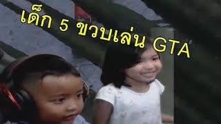 [Roleplay เถื่อนๆ] ปั่นเด็ก 5 ขวบ ใน GTA ฮาจัด ! ตอนที่ 8