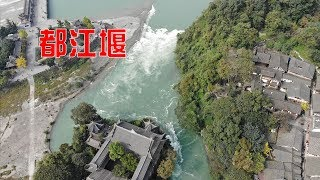 3分钟带你领略四川都江堰大型水利工程全貌,震撼无比