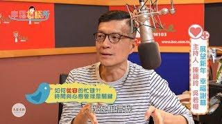 【幸福相談所EP133-2】陳藹玲與吳若權對談