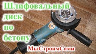 Купить диск шлифовальный по бетону для болгарки 125 цена коэффициент трения бетона