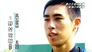 2007 広陵 対 常葉菊川【高校野球】
