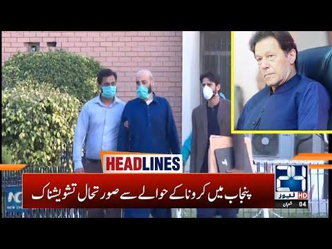 11pm News Headlines | 28 March 2020 | 24 News HD