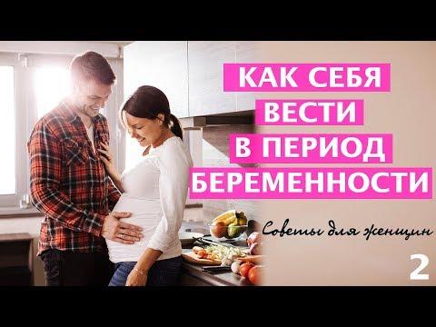 Как себя вести во время беременности