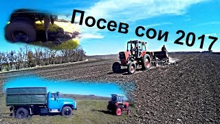 Посев сои 2017 / Немного застряли / ЮМЗ