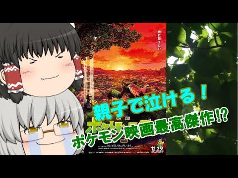 ゆっくり映画レビュー#96『劇場版ポケットモンスター ココ』