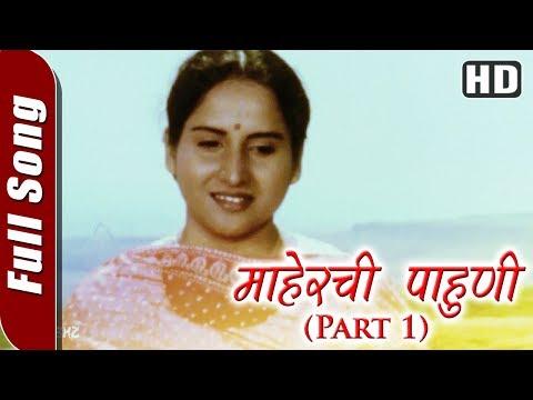 Maherchi Pahuni (Part 1) [HD]   Maherchi Pahuni Songs  Superhit Marathi Song   Alaka Kubal  HD Song