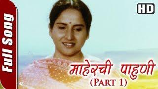 Maherchi Pahuni (Part 1) [HD] | Maherchi Pahuni Songs| Superhit Marathi Song | Alaka Kubal| HD Song