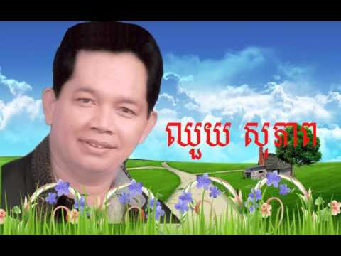 Leu Mon Ro Ngeav   Chhouy Sopheap Song   Khmer old song karaoke