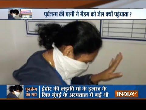 Aaj Ka Viral: Mumbai woman held for kidnapping Indore girl claims past life connection