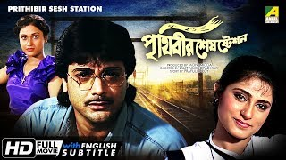 Prithibir Sesh Station | Bengali Movie | English Subtitle | Prosenjit, Roopa Ganguly