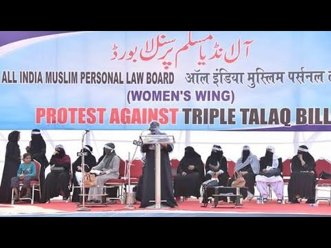 Triple Talaq Bill Protest Chalo Azad Maidan  All India Muslim personal law board