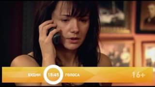 Сериал Голоса на МИГ ТВ