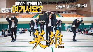 [방구석 여기서요?] NCT 127  - 영웅 (英雄; Kick It)   커버댄스 DANCE COVER