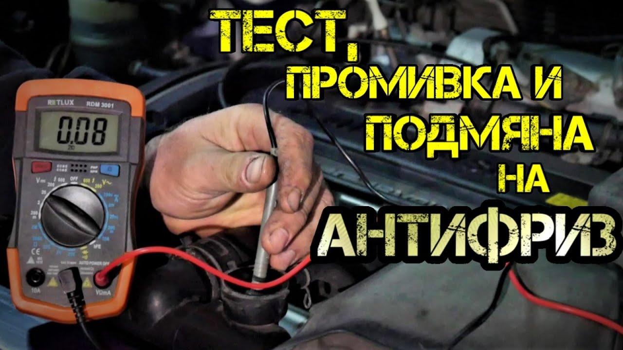 Ръчкам   Как Да Тестваме Антифриз и Да Промием Охладителната Система На Колата !?