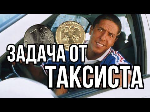 Задача от таксиста