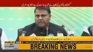 Information Minister Fawad Chaudhry press conference | 20th August 2018