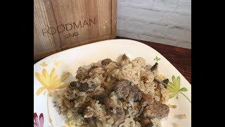 Мясо с грибами и рисом: рецепт от Foodman.club