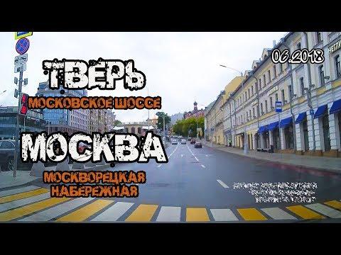 Тверь → Москва (Тверь, Московское шоссе → Москва, Москворецкая набережная) (06/2018)