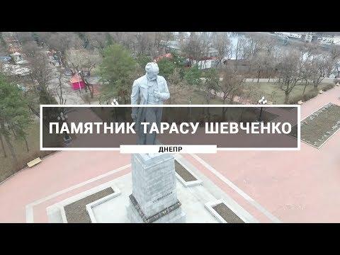 Памятник Тарасу Шевченко на Монастырском острове, Днепр. Как выглядит памятник великому Кобзарю с высоты