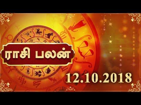 Rasi Palan | இன்றைய ராசி பலன் | Dhina Palan | 12/10/2018 | Rajayogam TV