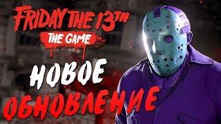 Friday the 13th: The Game — НОВЫЙ ДЖЕЙСОН ВУРХИЗ! НОВОЕ ОБНОВЛЕНИЕ И ОДЕЖДА ДЛЯ ВЫЖИВШИХ!