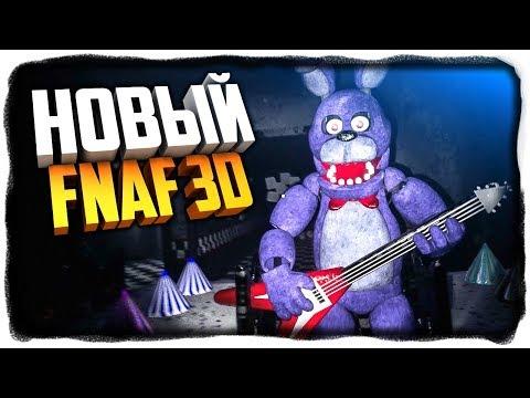 НОВЫЙ ФНАФ 1 В 3Д! ЛУЧШЕ ЧЕМ CNAF? ✅ Five Nights at Freddy's Remake Прохождение #1