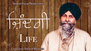 Zindagi ~ Life | Giani Sant Singh Ji Maskeen Katha | Full HD | Gyan Da Sagar