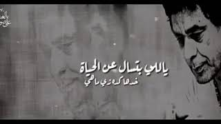 حالات واتس اب محمد منير -الدنيا ريشة في هوا