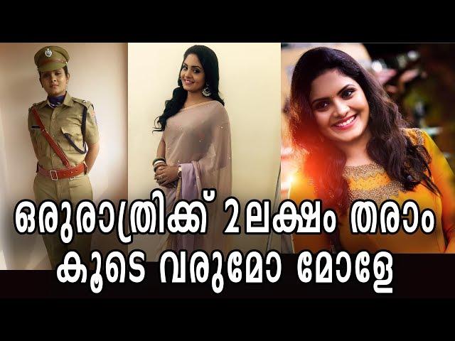 പരസ്പരം സീരിയൽ നായികയ്ക്ക് ആരാധകന്റെ ചൂടൻ ഓഫർ! | Serial actress Gayathri Arun controversy