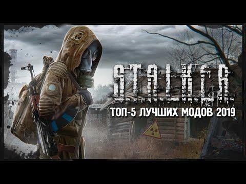 S.T.A.L.K.E.R.: ТОП - 5 ЛУЧШИХ МОДОВ 2019 ГОДА!