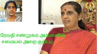Kitchen tips(Revathi Shanmugam)  ரேவதி சண்முகம்  அம்மாவின் சமையல் அறை குறிப்பு