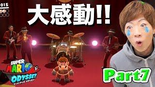 【スーパーマリオ オデッセイ】Part7 - あの曲のバンド演奏に大感動!!【セイキン&ポンちゃん】
