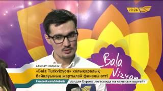 «Bala Turkvizyon» халықаралық байқауының жартылай финалы өтті