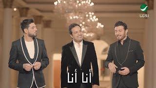 راشد الماجد & ماجد المهندس & وليد الشامي ... أنا أنا - فيديو كليب