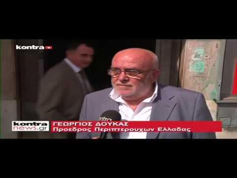 Συνάντηση Κ  Πουλάκη, με εκπροσώπους περιπτερούχων   KONTRA NEWS 14 10 2015