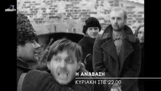 Παγκόσμιος Κινηματογράφος | Η Ανάβαση (1977)trailer