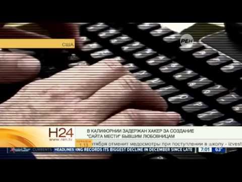 Хакер помогал мужчинам осуществить порно-вендетту