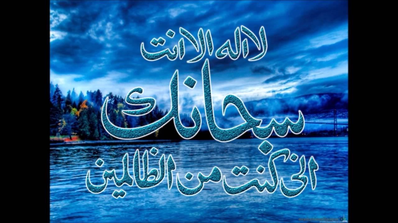شرح الدعاء لا إله إلا أنت سبحانك إني كنت من الظالمين الشيخ حسين عامر
