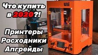 Что купить в 2020/2021? 3D принтеры, расходники, апгрейды.