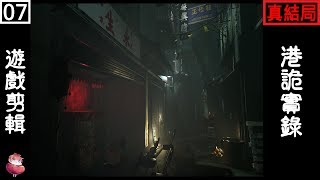 港詭實錄 #7 真結局 香港恐怖3D遊戲 ⇀ 幕後的黑手【諳石實況】