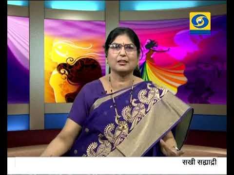 Sakhi Sahyadri - 10 July 2018 - आयकर विवरण पत्र भरताना घ्यावयाची काळजी