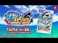 王牌釣手 Ace Angler - NS Switch 中日文亞版 product youtube thumbnail