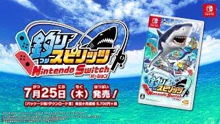 「釣りスピリッツ Nintendo Switchバージョン」ゲームの内容がすぐにわかる第1弾PV thumbnail