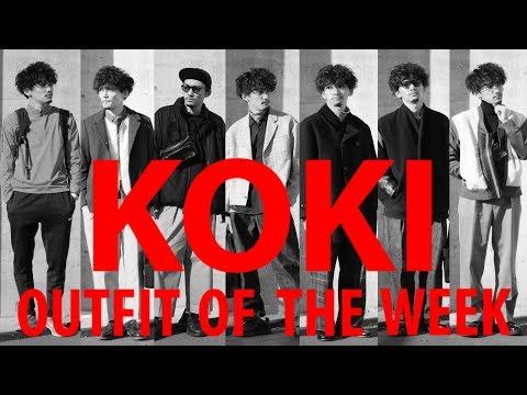 【必見!】KOKIの1週間のコーデをのぞき見!!あのアイテムも登場!?