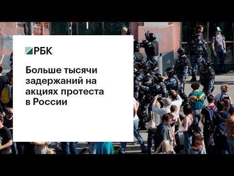 Больше тысячи задержаний на акциях протеста в России